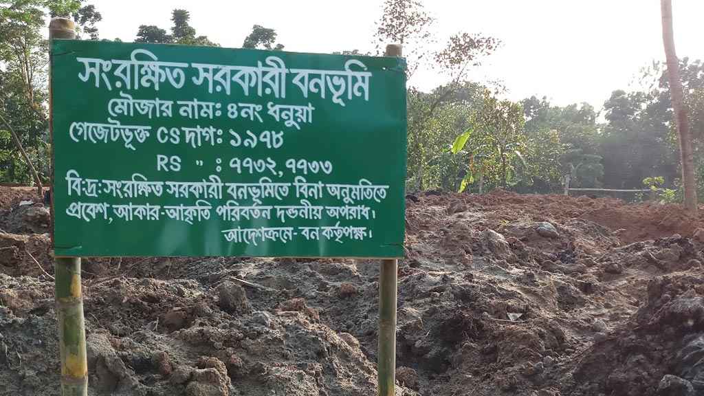 forest-department-signboard-in-gazipur-1526717312539
