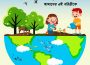 Earth day_bangla 22 April