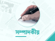 prothomalo-bangla_2020-10_34a1ca18-987b-4031-87a1-629ccd32714a_editorial